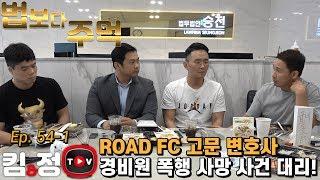 강북구 아파트 경비원 폭행 사망 사건 유족 측 대리를 …
