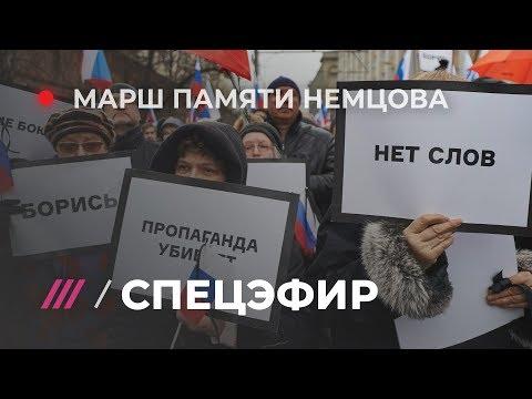 Марш памяти Бориса Немцова. Спецэфир