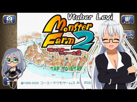 【VTuber Levi】移植版 モンスターファーム2 Part.5 【MF2】