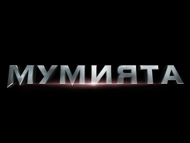 Мумията - втори трейлър