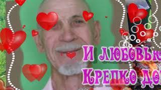 55 лет вместе   2018 // Изумрудная Свадьба 6 июля  2018