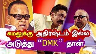 """KAMAL"" is UnLucky Person.., Next DMK is Confrim : Radha Ravi BOLD Speech"