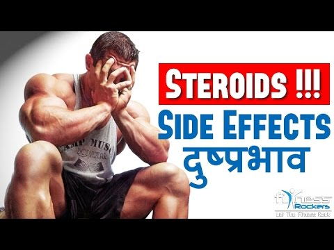 What are steroids? Advantages & side effects of steroids (Bodybuilding) in Hindi, Fitness Rockers