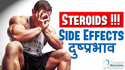 What are steroids? Advantages & side effects of steroids in Hindi, Fitness Rockers