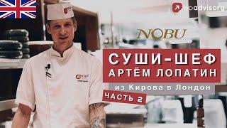 Артем Лопатин: кухня ресторана Nobu Лондон, секреты суши-шефа, любимые рестораны в Лондоне l часть 2