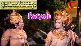 Sri Ramanjaneya Yuddham Padyalu / Songs Back to Back | NTR, B. Saroja Devi, Arja Janardhana Rao