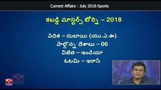 T-SAT || Current  Affairs - July 2018 - Sports || Mahipal Reddy