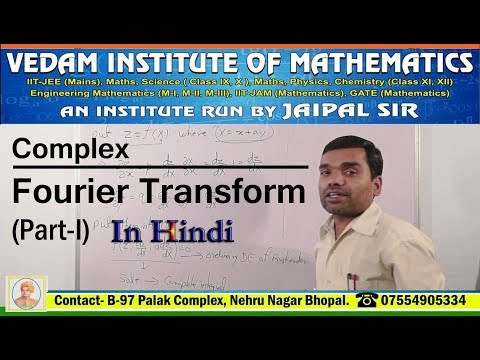 Complex Fourier Transform In Hindi (Part-I)