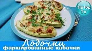 ФАРШИРОВАННЫЕ КАБАЧКИ ЛОДОЧКИ// ТИП ТОП ТВ//