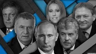 Предвыборные ролики кандидатов в президенты 2018. Смотрим и оцениваем.