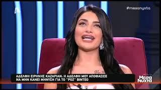 Η Μαρία Καζαριάν μιλάει για το ροζ βίντεο της Ειρήνης
