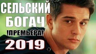 Фильм 2019 взорвал все сердца! СЕЛЬСКИЙ БОГАЧ Русские мелодрамы 2019 новинки, фильмы HD
