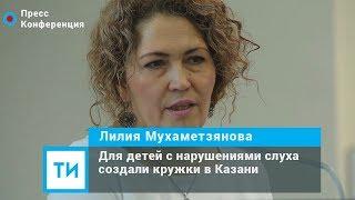 видео Кружки Казань