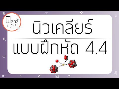 ฟิสิกส์ นิวเคลียร์ - พลังงานนิวเคลียร์