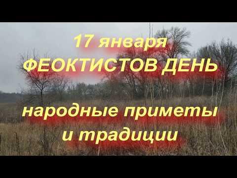 17 января ФЕОКТИСТОВ ДЕНЬ . народные приметы и традиции