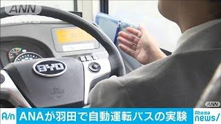 乗客など輸送する自動運転バスの実証実験 全日空(20/01/23)