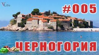 Отдых в Черногории. Пляж Свети Стефан 2 | Sveti Stefan beach #005