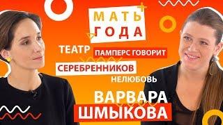 Варвара Шмыкова: пацанское детство, домашние роды, Серебренников – Мать года