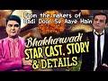 Bhakharwadi Star Cast, Story/Concept & DETAILS | Upcoming SAB TV Show | Sony SAB Latest News 2019