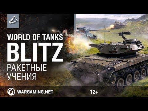 World of Tanks - Видеообзоры акций, Лучшие реплеи и Гайды