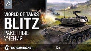 WoT Blitz. Ракетные учения. KpfPz 70. T49 ПТУР (Ивент 4.1)