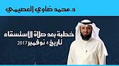 خطبة بعد صلاة الاستسقاء للشيخ د محمد ضاوي العصيمي
