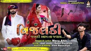 VIJALDI | Meru Ahir | વિજલડી ઝબકી આમ ના જવાય | મેરુ આહીર | FULL HD VIDEO