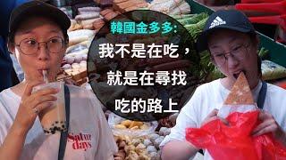 有cc字幕)韓國人的臺北行(師大夜市、公館美食、墨西哥菜)
