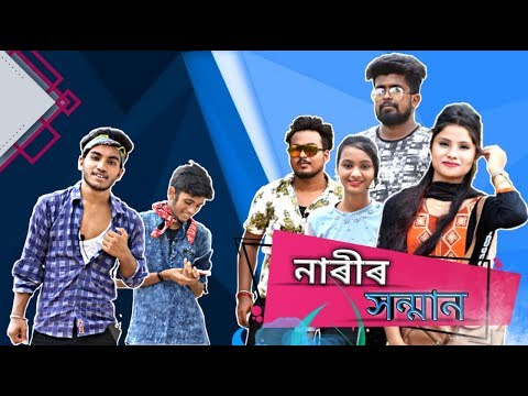 Narir Honman | নাৰীৰ সন্মান | Assamese New short film | PVG | Pritam vines group |