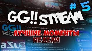 GG Stream Лучшие моменты недели 5
