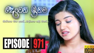 Deweni Inima | Episode 971 28th December 2020 Thumbnail