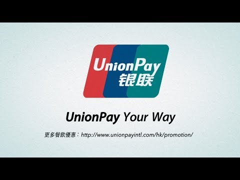 Union Pay | Hong Kong | KWUNTONG BIZ