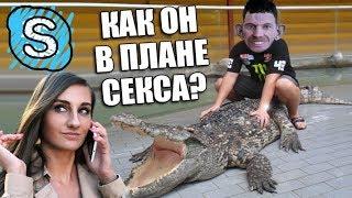 Валакас Покупает Крокодила / Быкует на Водилу-Ашотика / Звонок Анимешнику