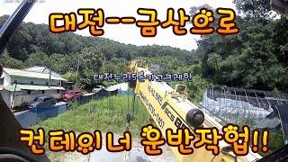 [범_크레인] 무난한 컨테이너 운반작업!!(대전-금산)…