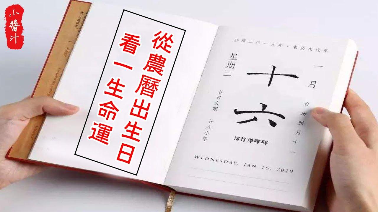 """【生辰算命】從農曆出生日,看一生富貴貧賤,此日出生之人,才是真正的""""富貴命"""""""