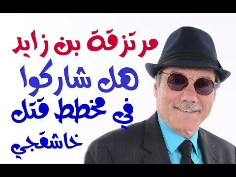 د.أسامة فوزي # 1010 - مرتزقة الامارات هل تورطوا في اغتيال خاشقجي ؟