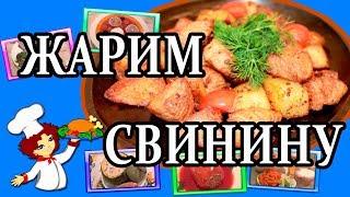 Жареная на сковороде свинина. Вкусный рецепт приготовления.