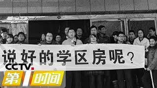 《第一时间》 20190727 2/2| CCTV财经