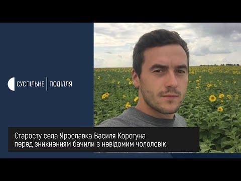 UA: ПОДІЛЛЯ: На Хмельниччині другий тиждень тривають пошуки безвісти зниклого старости села