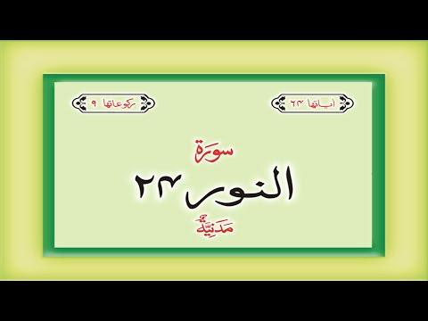 Surah 24 – Chapter 24 An Nur  complete Quran with Urdu Hindi translation