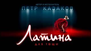 Петр Казаков - Латина для тещи