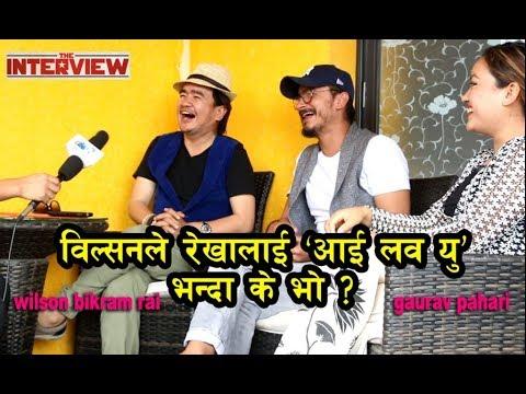 विल्सनले रेखालाई 'आई लव यु' भन्दा के भो ? wilson bikram rai says Rekha Thapa - interview