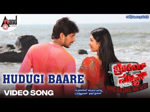 Breaking News | Hudugi Bare | Feat. Ajay Rao,Radhika Pandith  | New Kannada