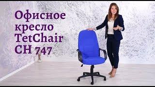 Обзор офисного кресла TetChair CH 747 (0+)