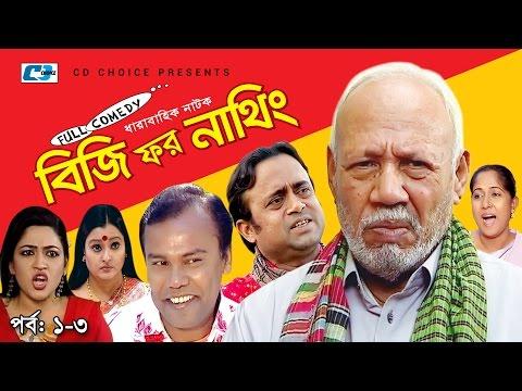 Busy For Nothing   EP 01-03   ATM Shamsujjaman   Badhon   Tisha   Tinni   Bangla Hits Natok
