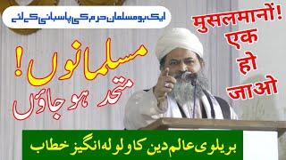 #DawatMedia: Latest Bayan ( मुसलमानो मुत्तहिद हो जाओ ) बरेलवी आलिम साहब ने दिया अहम पैग़ाम