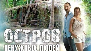 Остров ненужных людей 8 серия(, 2015-01-24T13:40:38.000Z)