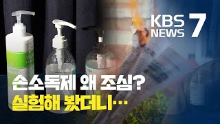 코로나 시대 생필품 된 손소독제…화재·화상 주의! / …