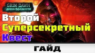 Grim Dawn - Второй сверхсекретный квест | Гайд