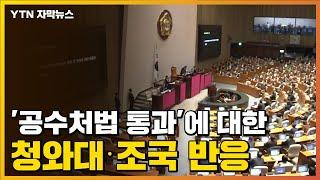 [자막뉴스] '공수처법 통과'에 대한 청와대·조국 반응 / YTN
